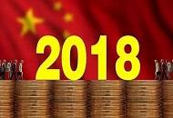 新年將至掂掂錢袋子 2018年增加收入有何新途徑?