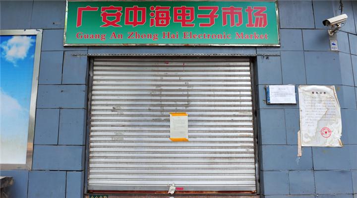 北京中關村大街最後一個電子市場拆除
