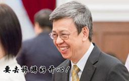 臺灣水災慘重蔡英文副手卻跑去旅遊 這次輪到國民黨反擊了