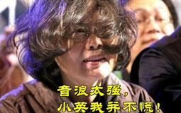 """史上最大""""人蛇集團""""造訪台灣!蔡當局""""新南向""""再成笑談"""