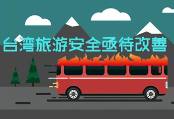 臺灣旅遊安全亟待改善