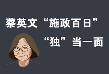 """蔡英文""""施政百日"""" """"獨""""當一面"""