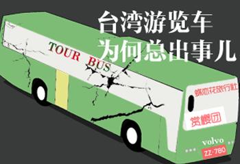 臺灣遊覽車為何總出事兒
