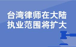 臺灣律師在大陸執業範圍將擴大