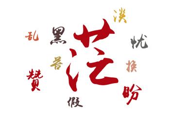 臺灣年度漢字