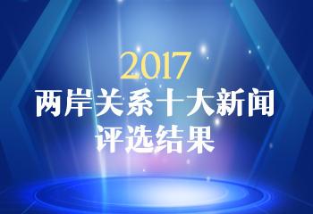 2017年兩岸關係十大新聞評選結果
