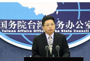 國臺辦回顧2017年兩岸局勢 展望2018年兩岸關係