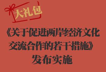 《關於促進兩岸經濟文化交流合作的若干措施》發佈實施