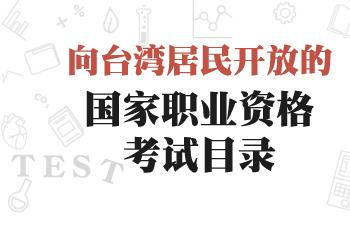 向臺灣居民開放的國家職業資格考試目錄