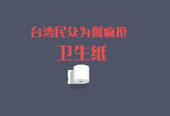 臺灣民眾為何瘋搶衛生紙