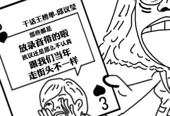 民進黨幹話撲克牌中收錄邱議瑩的幹話