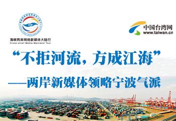 """""""不拒河流,方成江海""""——兩岸新媒體領略寧波氣派"""
