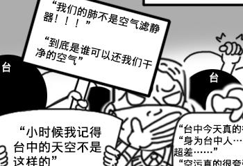 臺灣網友:誰能還我乾淨空氣