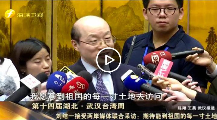 劉潔一:臺灣同胞作為中華民族一分子 共用國際榮光