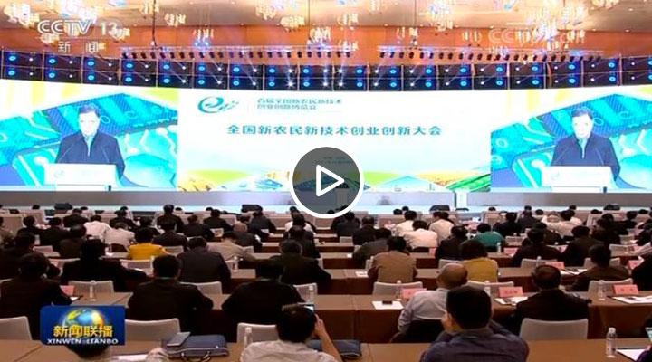 汪洋出席首屆新農民新技術創業創新大會