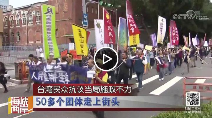臺灣民眾抗議當局施政不力