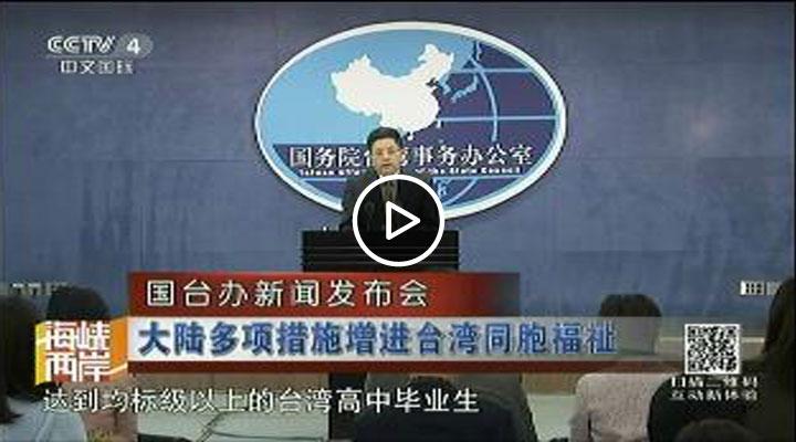 大陸多項措施增進臺灣同胞福祉