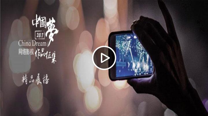 中國夢微電影|山的背影