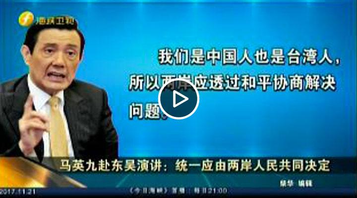 馬英九赴東吳演講:統一應由兩岸人民共同決定