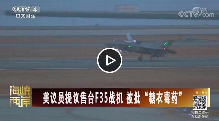 """美議員提議售臺F35戰機 被批""""糖衣毒藥"""""""