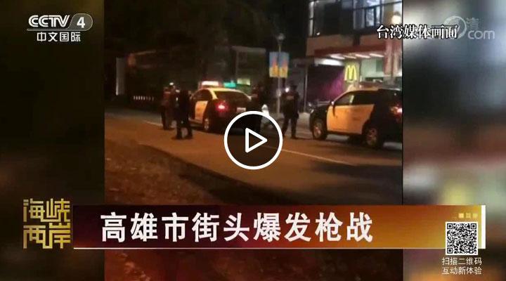 高雄市街頭爆發槍戰