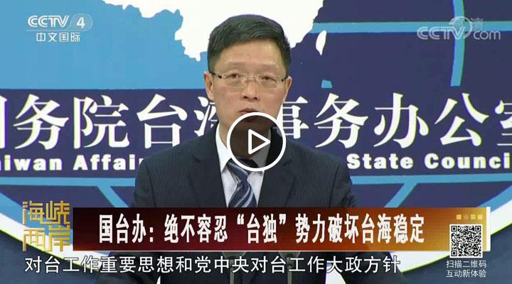"""國臺辦:絕不容忍""""臺獨""""勢力破壞臺海穩定"""