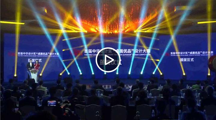 """首屆中華設計獎""""桌面優品""""設計大賽頒獎儀式實錄"""