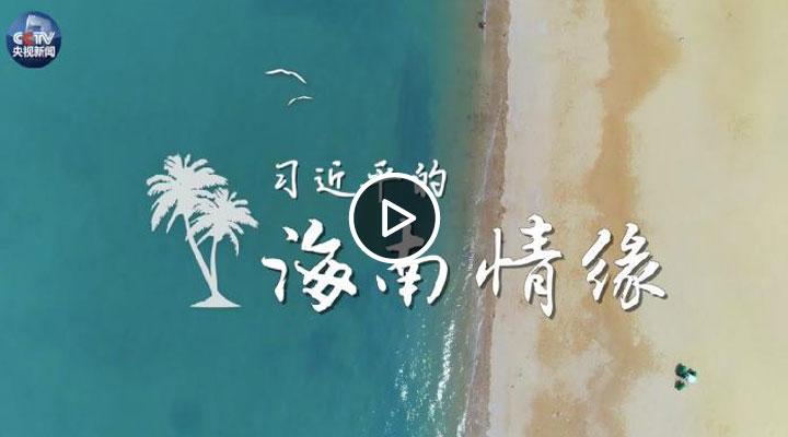 原創時政微視頻 《習近平的海南情緣》
