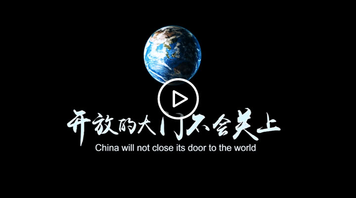 微視頻:開放的大門不會關上