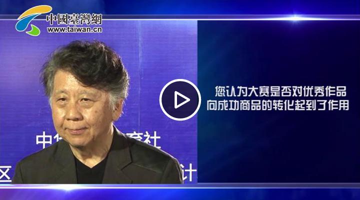 國際工業設計聯合會前主席李淳寅:希望能在下一屆比賽,看到更多中國元素的作品