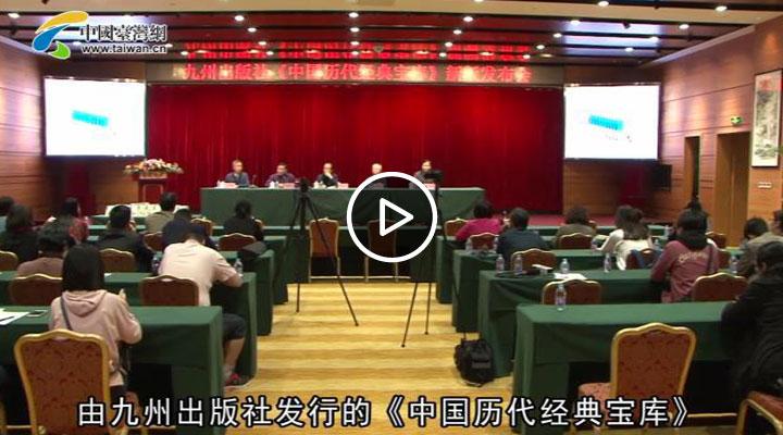 《中國歷代經典寶庫》新版發佈  海峽兩岸學者合作編撰注解