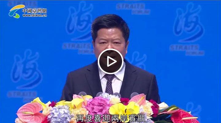 第十屆海峽論壇大會開幕式龍明彪致辭