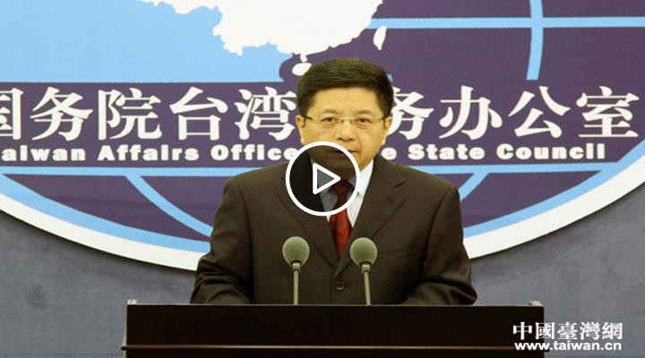 2018年11月14日國臺辦新聞發佈會