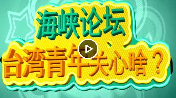 《兩岸夯街訪》海峽論壇臺灣青年關心啥?