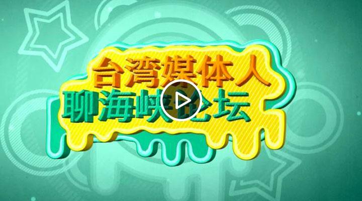 《兩岸夯街坊》臺灣媒體人聊兩岸