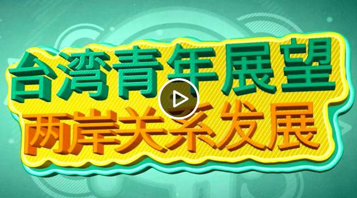 《兩岸夯街坊》臺灣青年展望兩岸關係發展