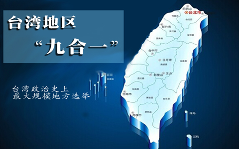 臺灣九合一選舉.png
