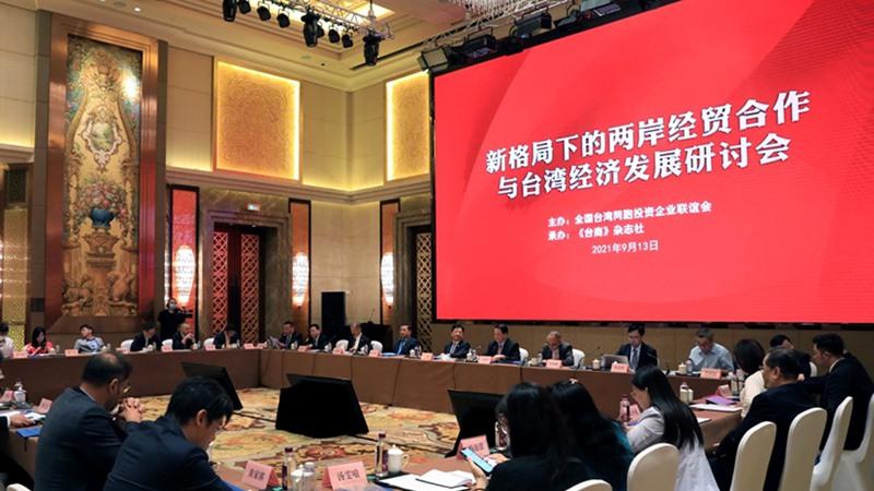 重磅評論:壯大中華民族經濟是兩岸企業界的共同責任