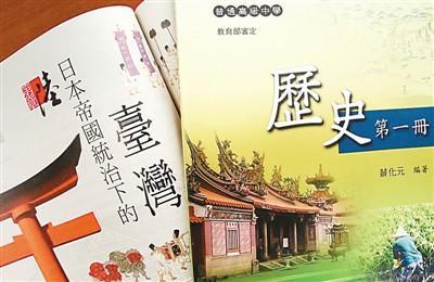 2013年的臺灣歷史課本.jpg