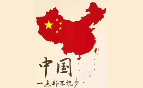 中國一點都不能少