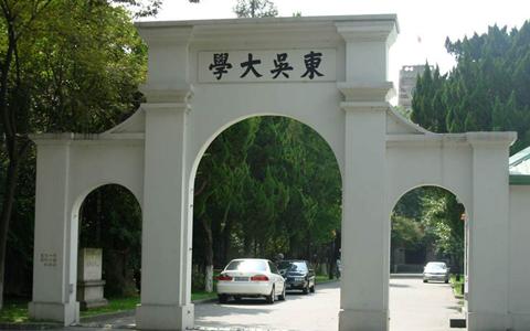 臺灣東吳大學