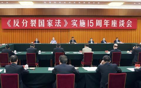 反分裂國家法f新華網.jpg