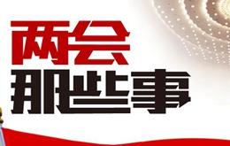 臺灣網評:民生的兩岸 百姓的兩會