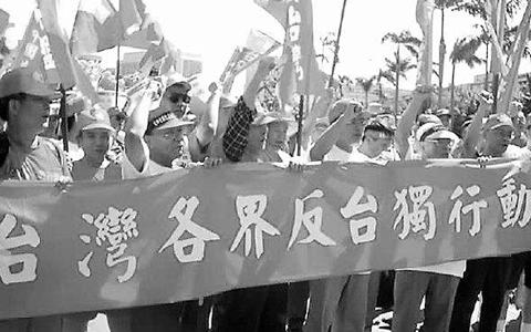 """反""""臺獨"""".jpg"""