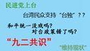 """臺灣""""大選""""那些你應該知道的事兒"""