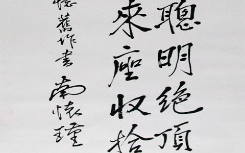 南懷瑾字.jpg