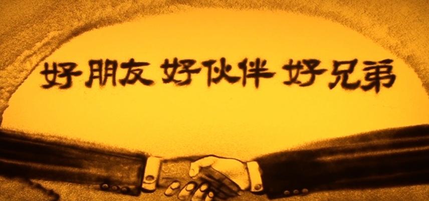 習近平:中國永遠是非洲的好朋友好夥伴好兄弟_副本.jpg