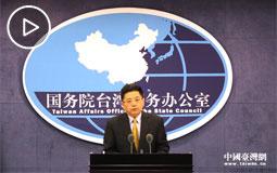 2017年11月15日國臺辦新聞發佈會