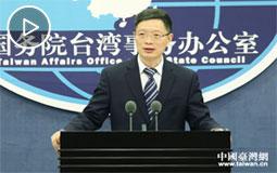 2018年3月28日國臺辦新聞發佈會