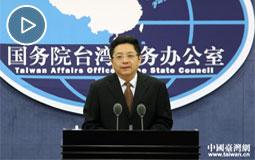 2018年4月25日國臺辦新聞發佈會